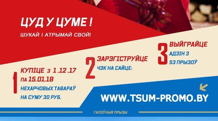 Цуд у ЦУМе - Рекламные игры и акции в Беларуси b22aee09a11