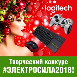 Творческий конкурс #ЭЛЕКТРОСИЛА2018 вместе с LOGITECH
