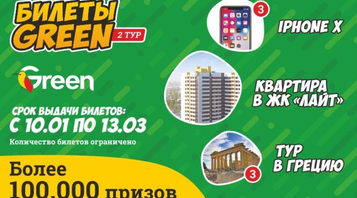 Билеты GREEN 2