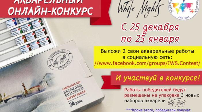 Международный акварельный онлайн конкурс