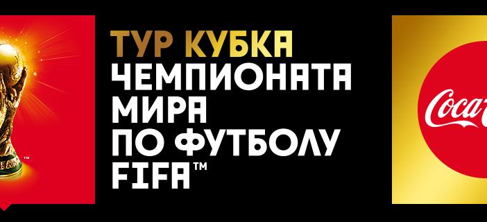 Тур Кубка Чемпионата мира по футболу FIFA