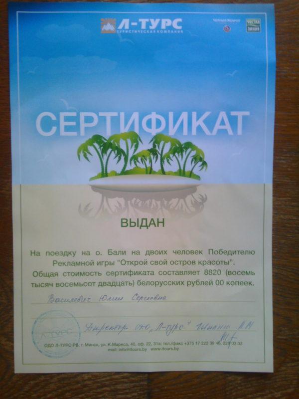 Подарочный сертификат на поездку на двоих на о.Бали