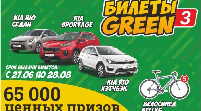 БИЛЕТЫ GREEN 3