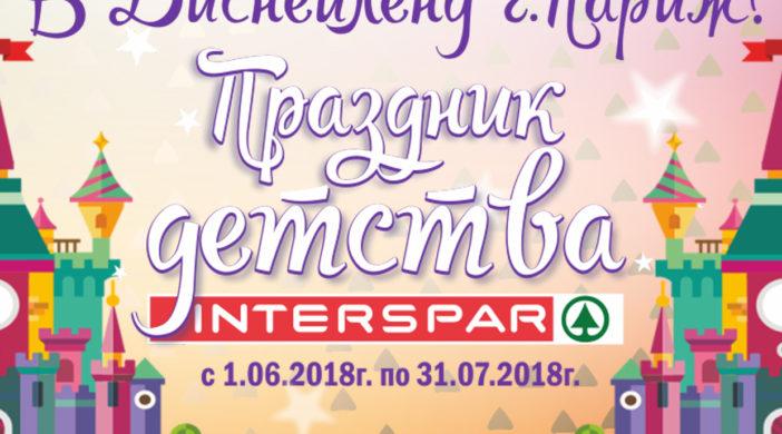 ПРАЗДНИК ДЕТСТВА В «INTERSPAR»