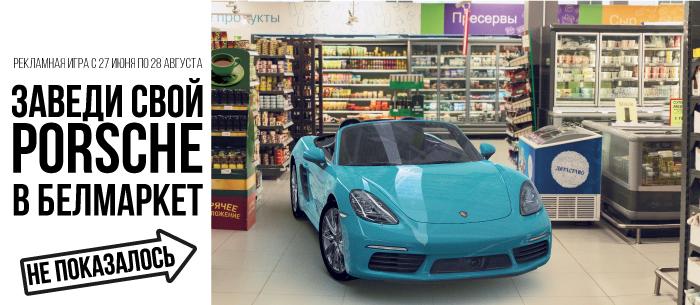 Porsche в БЕЛМАРКЕТ