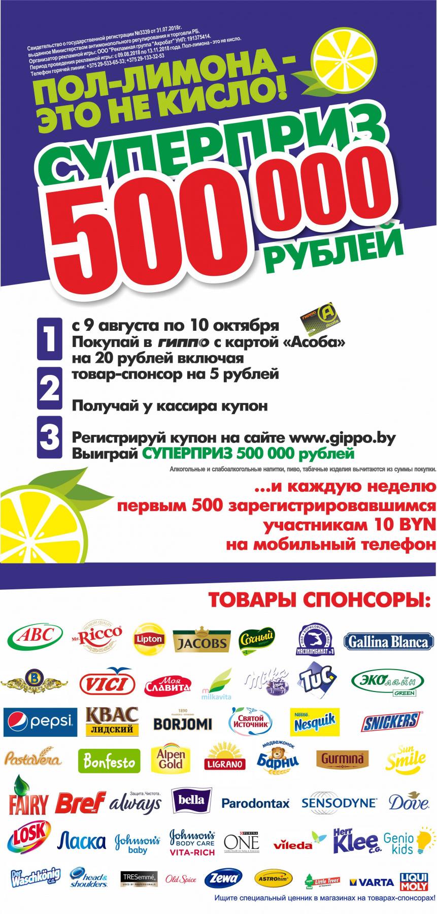 708190dce773 Пол-лимона — это не кисло - Рекламные игры и акции в Беларуси