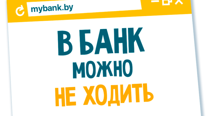 В банк можно не ходить