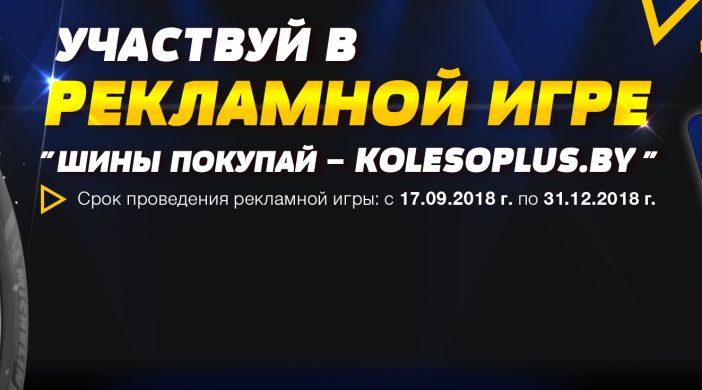 Шины покупай — kolesoplus.by