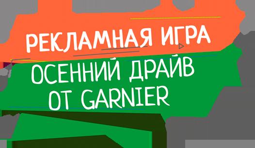 ОСЕННИЙ ДРАЙВ ОТ GARNIER
