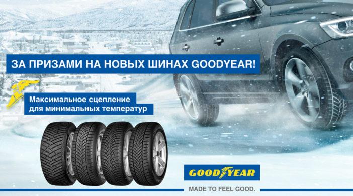 за призами на новых шинах Goodyear